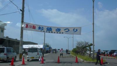 石垣島 八重山漁協セリ市場