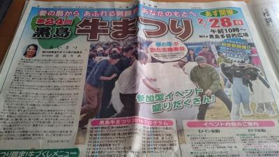 石垣島 黒島 イベント