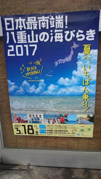 石垣島 海 ダイビング イベント
