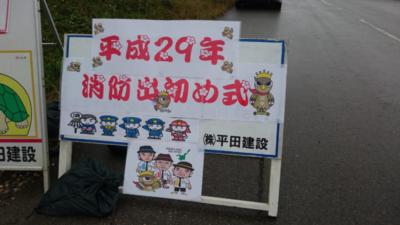 石垣島 イベント 行事 消防署 きいやま商店