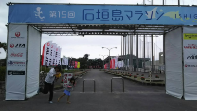 石垣島 マラソン イベント
